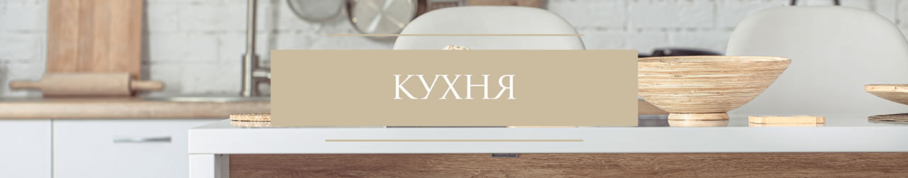 Хавлии за кухня
