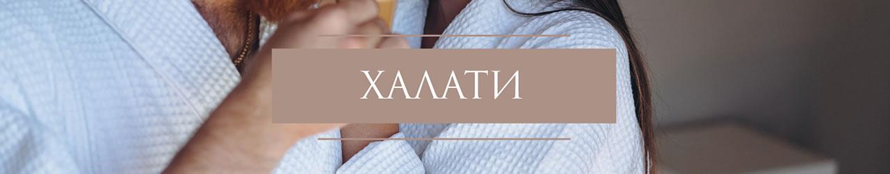 Халати